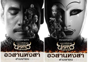 King Naresuan Film 6 and Amercian Chinese Fusion Restaurant Tales of